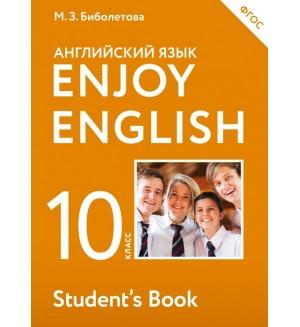 Биболетова М. Английский язык. Учебник. 10 класс. ФГОС.