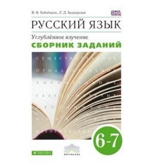 Бабайцева В. Русский язык. Сборник заданий. 6-7 класс