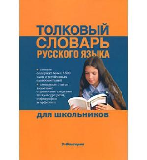 Алабугина Ю. Толковый словарь русского языка для школьников. Словари и пособия для учащихся