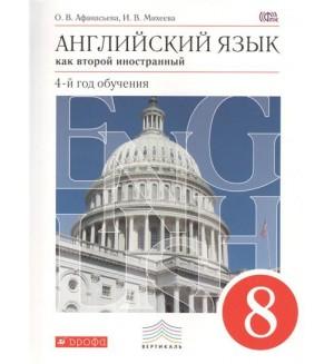 Афанасьева О. Михеева И. Английский язык Учебник 8 класс ФГОС