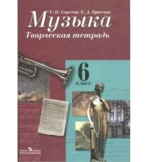 Сергеева Г. Критская Е. Музыка. Творческая тетрадь. 6 класс. ФГОС