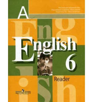 Кузовлев В. Лапа Н. Перегудова Э. Английский язык. Книга для чтения. 6 класс. Пособие для учащихся общеобразовательных учреждений