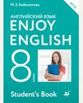 Биболетова М. Английский язык. Enjoy English. Английский с удовольствием. Учебник. 8 класс. ФГОС