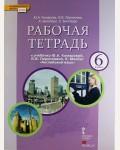 Комарова Ю. Ларионова И. Английский язык. Рабочая тетрадь + CD-ROM. 6 класс. ФГОС