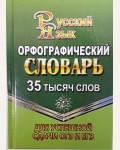 Орфографический словарь для успешной сдачи ОГЭ и ЕГЭ. 35 000 слов