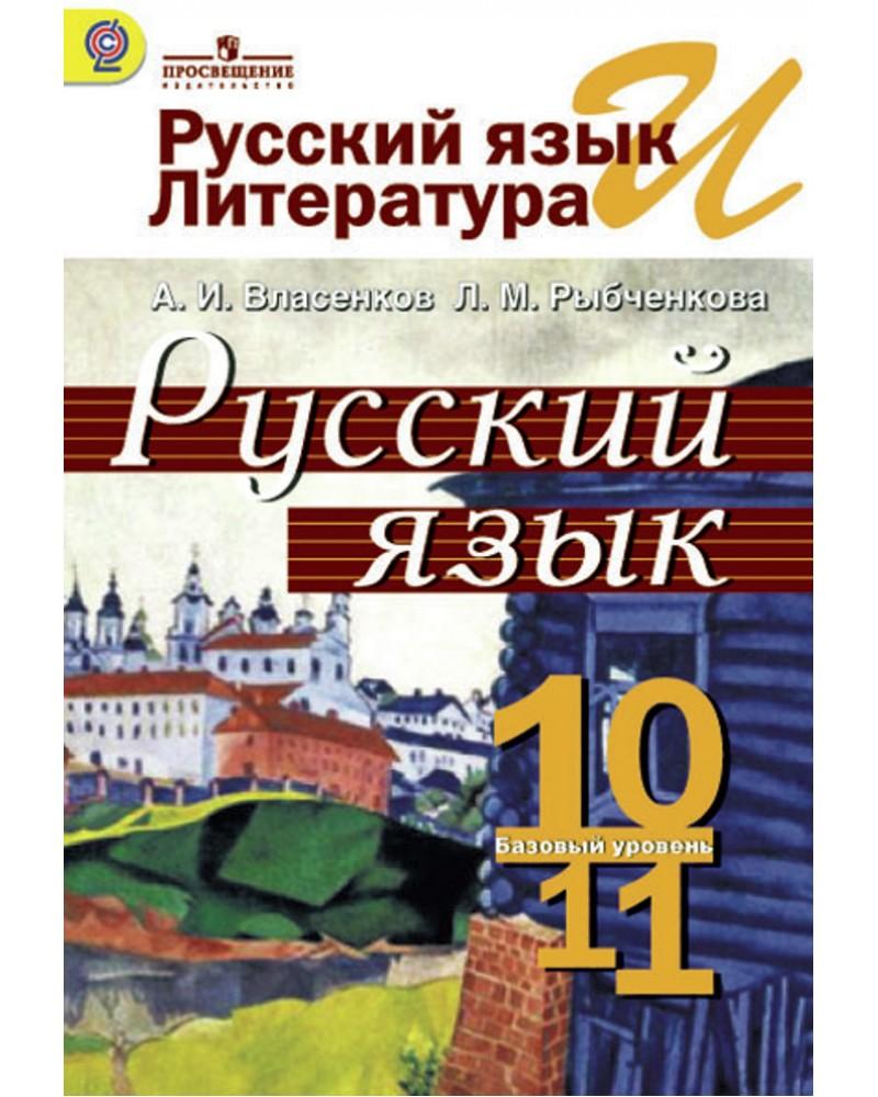 Русский язык 10класс власенко