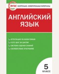 Лысакова Л. Английский язык. КИМ. 5 класс. ФГОС