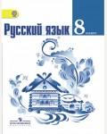 Тростенцова Л. Русский язык. Учебник. 8 класс. ФГОС