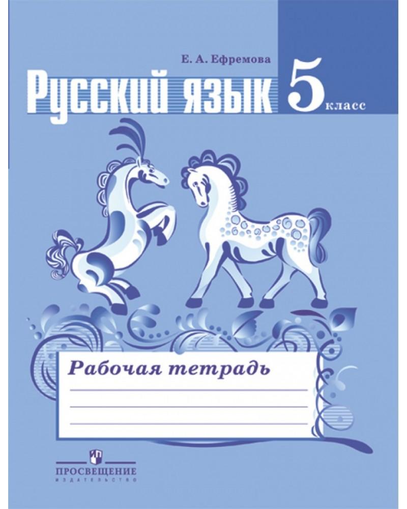Языку русскому 5 по класс bplfntkmcgdj nbnek решебник