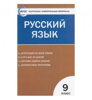 Егорова Н. Русский язык. КИМ. 9 класс. ФГОС