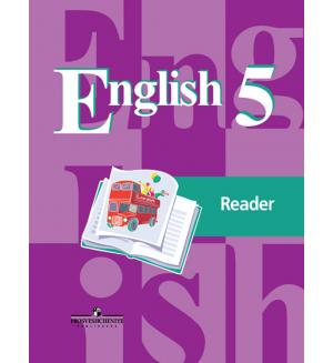 Кузовлев В. Лапа Н. Костина И. Английский язык. Книга для чтения. 5 класс