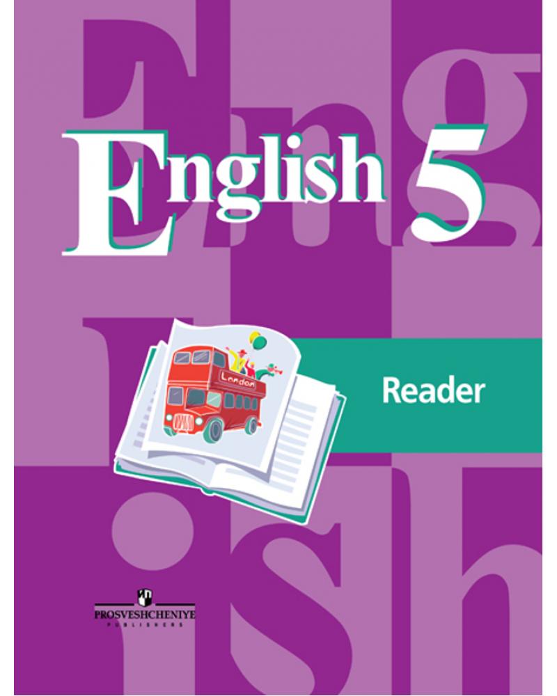 гдз по английскому языку 5 класс лапа книга для чтения