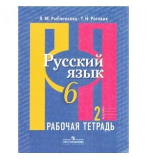 Рыбченкова Л. Русский язык. Рабочая тетрадь. 6 класс. В 2-х частях. ФГОС