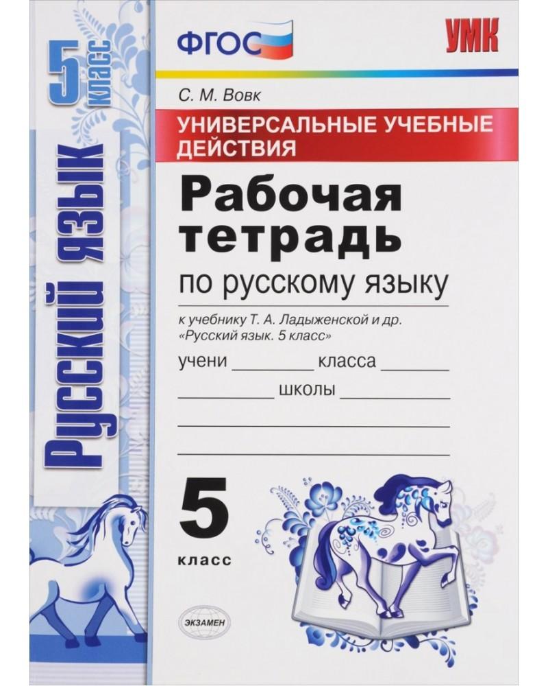 гдз к рабочей тетради по русскому языку 5 класс к учебнику ладыженской