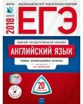 Вербицкая М. ЕГЭ-2018. Английский язык. 20 вариантов. Типовые экзаменационные варианты + CD-ROM