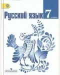 Баранов М. Русский язык. Учебник. 7 класс. ФГОС