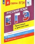Цыбулько И. Я сдам ЕГЭ! Русский язык. Практикум и диагностика