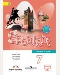 Ваулина Ю. Дули Д. Подоляко О. Английский язык. Английский в фокусе. Spotlight. Учебник. 7 класс. ФГОС