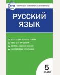Егорова Н. Русский язык. КИМ. 5 класс. ФГОС
