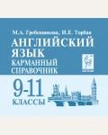 Корчажкина О. Английский язык. Карманный справочник. 9-11 классы.