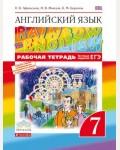Афанасьева О. Михеева И. Английский язык.