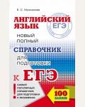Музланова Е. ЕГЭ. Английский язык. Новый полный справочник для подготовки к ЕГЭ