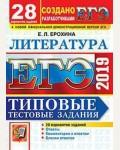 Ерохина Е. ЕГЭ-2019. Литература. 28 вариантов. Типовые тестовые задания.