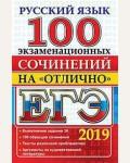 ЕГЭ - 2019. Русский язык. 100 экзаменационных сочинений на отлично.