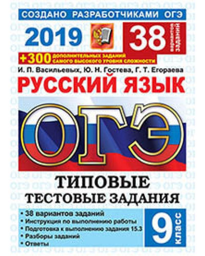 Решебник К Гиа 2019 По Русскому Языку