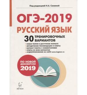 Сенина Н. ОГЭ 2019. Русский язык. 30 тренировочных вариантов по новой демоверсии 2019 года. 9 класс.