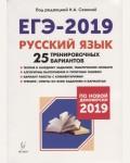 Сенина Н. Русский язык. Подготовка к ЕГЭ-2019. 25 тренировочных вариантов по демоверсии 2019 года