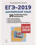Бодоньи М. Английский язык. Подготовка к ЕГЭ-2019. 20 тренировочных вариантов по демоверсии 2019 года