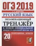 Егораева Г. ОГЭ 2018. Русский язык. Экзаменационный тренажёр. 20 экзаменационных вариантов
