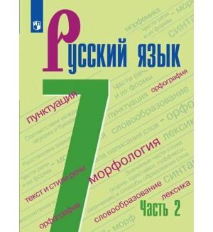 Баранов М. Русский язык. Учебник. 7 класс. В 2-х частях. ФГОС