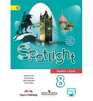 Ваулина Ю. Английский язык. Spotlight. Английский в фокусе. Учебник. 8 класс. ФГОС