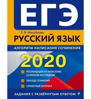Михайлова Е. ЕГЭ-2020. Русский язык. Алгоритм написания сочинения.