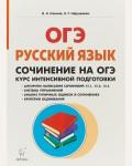 Сенина Н. Нарушевич А. Русский язык. Сочинение на ОГЭ. Курс интенсивной подготовки. 9 класс.