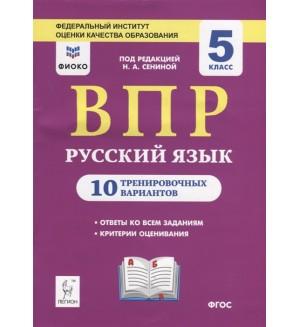 Сенина Н. Русский язык. ВПР. 10 тренировочных вариантов. 5 класс. Рекомендовано ФИОКО