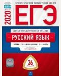 Цыбулько И. ЕГЭ 2020. Русский язык. Типовые экзаменационные варианты: 36 вариантов.