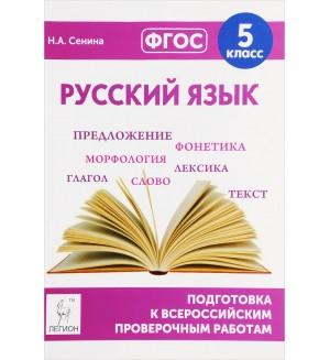 Сенина Н. Русский язык. Подготовка к всероссийским проверочным работам. 5 класс. ФГОС