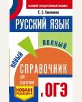 Симакова Е. ОГЭ. Русский язык. Новый полный справочник для подготовки к ОГЭ.