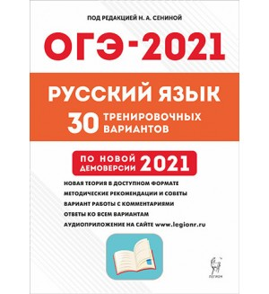 Сенина Н. ОГЭ 2021. Русский язык. 30 тренировочных вариантов по новой демоверсии 2021 года. 9 класс.
