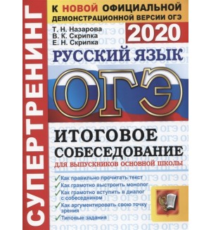 Назарова Т. ОГЭ 2020. Супертренинг. Русский язык. Итоговое собеседование для выпускников основной школы
