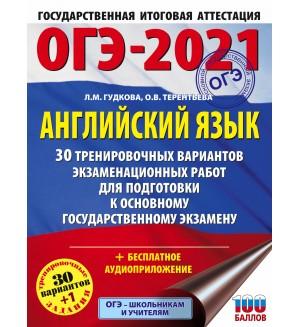 Гудкова Л. ОГЭ-2021. Английский язык. 30 тренировочных вариантов экзаменационных работ для подготовки к основному государственному экзамену.