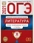 Новикова Л. ОГЭ-2021. Литература: типовые экзаменационные варианты: 30 вариантов.