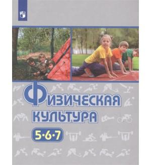 Виленский М. Туревский И. Физическая культура. Учебник. 5-7 класс. ФГОС