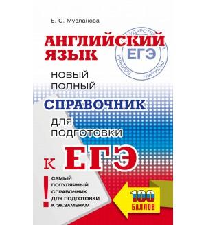 Музланова Е. ЕГЭ. Английский язык. Новый полный справочник для подготовки к ЕГЭ.