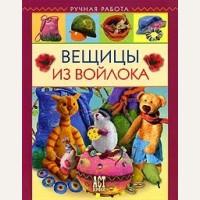 Шинковская К. Вещицы из войлока. Ручная работа