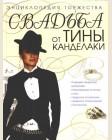 Канделаки Т. Свадьба от Тины Канделаки. Энциклопедия торжества