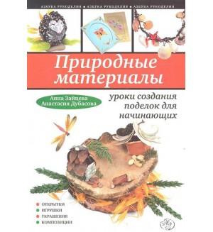 Зайцева А. Природные материалы. Уроки создания поделок для начинающих.  Азбука рукоделия